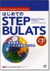 はじめての STEP BULATS