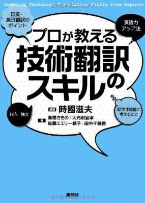 プロが教える技術翻訳のスキル (Learning Technical Translation Skills  from Experts)