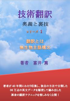「技術翻訳 奥義と裏技」シリーズ1: 翻訳とは、無生物主語構文