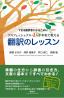 できる翻訳者になるために プロフェッショナル4人が本気で教える 「翻訳のレッスン」