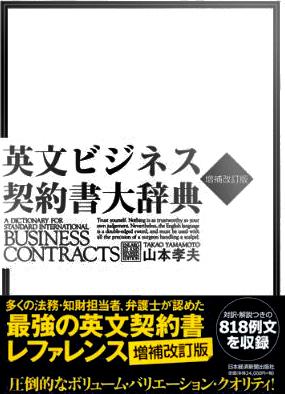 英文ビジネス契約書大辞典 増補改訂版