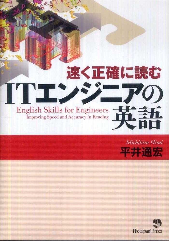 速く正確に読む IT エンジニアの英語